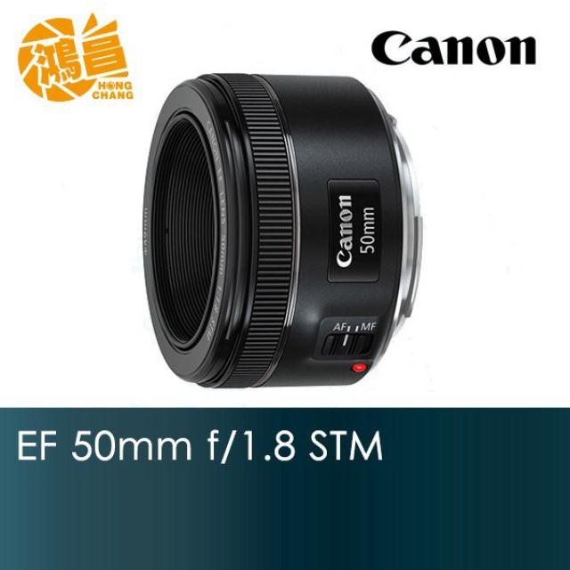 Canon EF 50mm f1.8 STM 平行輸入 人像鏡 平輸貨 f/1.8