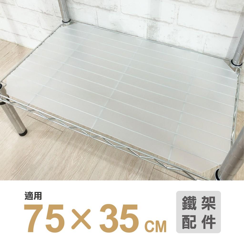 鐵架配件 75X35霧白透明塑膠墊片1片/PP板/墊板/隔板/塑膠板/板子/底板/塑膠隔板/透明塑膠板/塑膠墊板