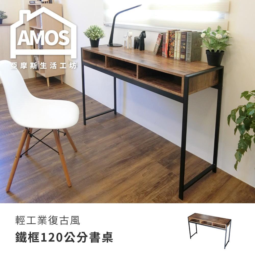 Amos 亞摩斯 輕工業復古風鐵框120公分書桌 DCA043  廠商直送 現貨