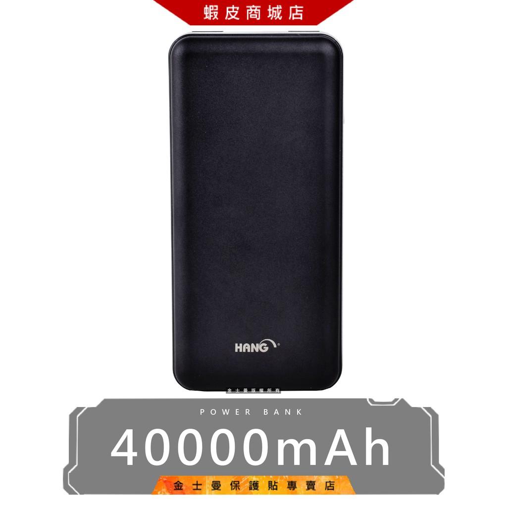 行動電源 40000mah 超大容量 4孔輸出 QC3.0 快充 移動電源 行動充 隨身充 旅行充 安全認證 (金士曼)
