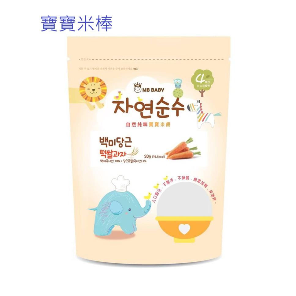 韓國 MB BABY萌寶寶 寶寶米棒(原味/胡蘿蔔/紫地瓜/菠菜)