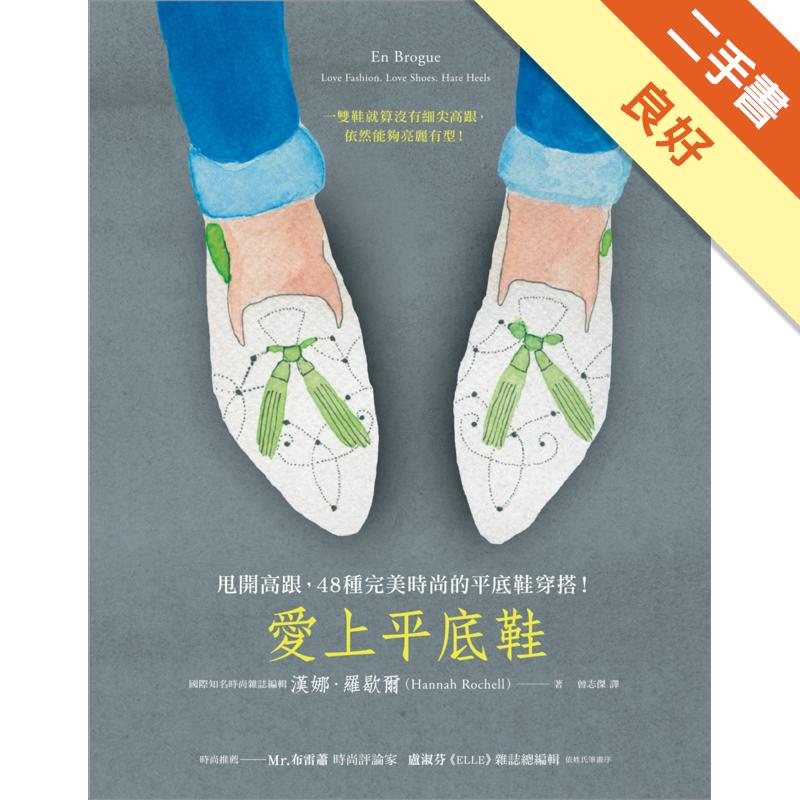 愛上平底鞋:甩開高跟,48種完美時尚的平底鞋穿搭![二手書_良好]2104
