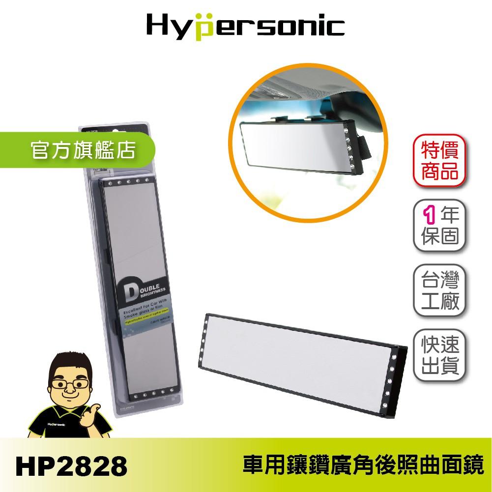 Hypersonic汽貨車後照鑲鑽廣角曲面鏡/HP2828(1入) 廠商直送