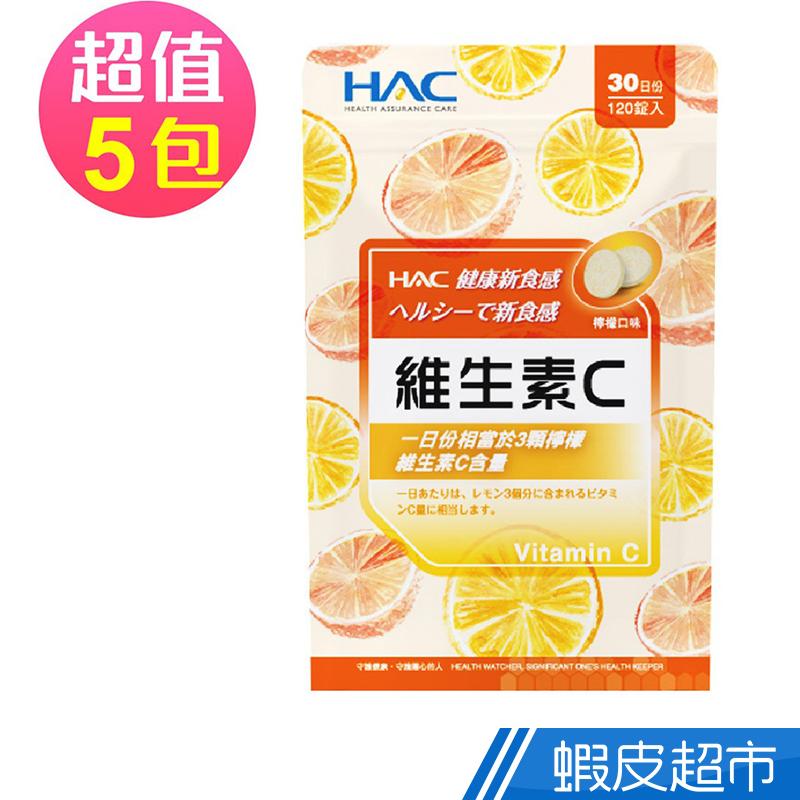 永信HAC 維生素C口含錠-檸檬口味 5包組 120錠x5包 廠商直送 現貨