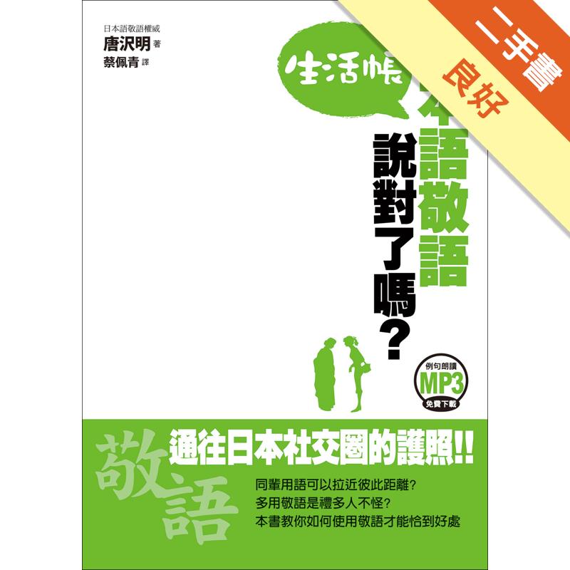 日本語敬語說對了嗎? 生活帳(例句朗讀MP3免費下載)[二手書_良好]7574