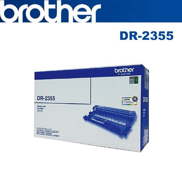 【原廠】Brother DR-2355 感光滾筒