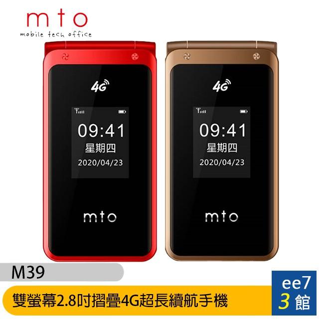 MTO M39雙螢幕2.8吋摺疊4G超長續航手機/老人機/長輩機(公司貨全配)【ee7-3】
