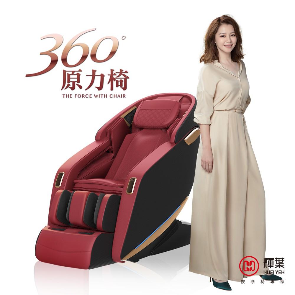 輝葉 360度原力按摩椅 HY-5081 贈翻炒氣炸鍋