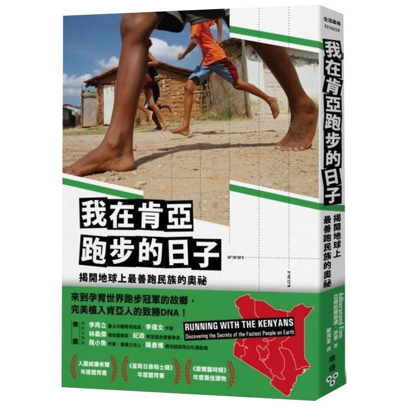 我在肯亞跑步的日子:揭開地球上最善跑民族的奧祕【城邦讀書花園】