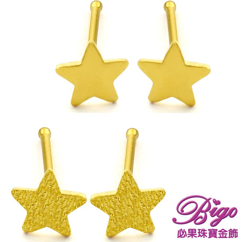 BIGO必果珠寶金飾 小星星 9999純黃金耳環/耳針(2選1)-0.13錢(±5厘)