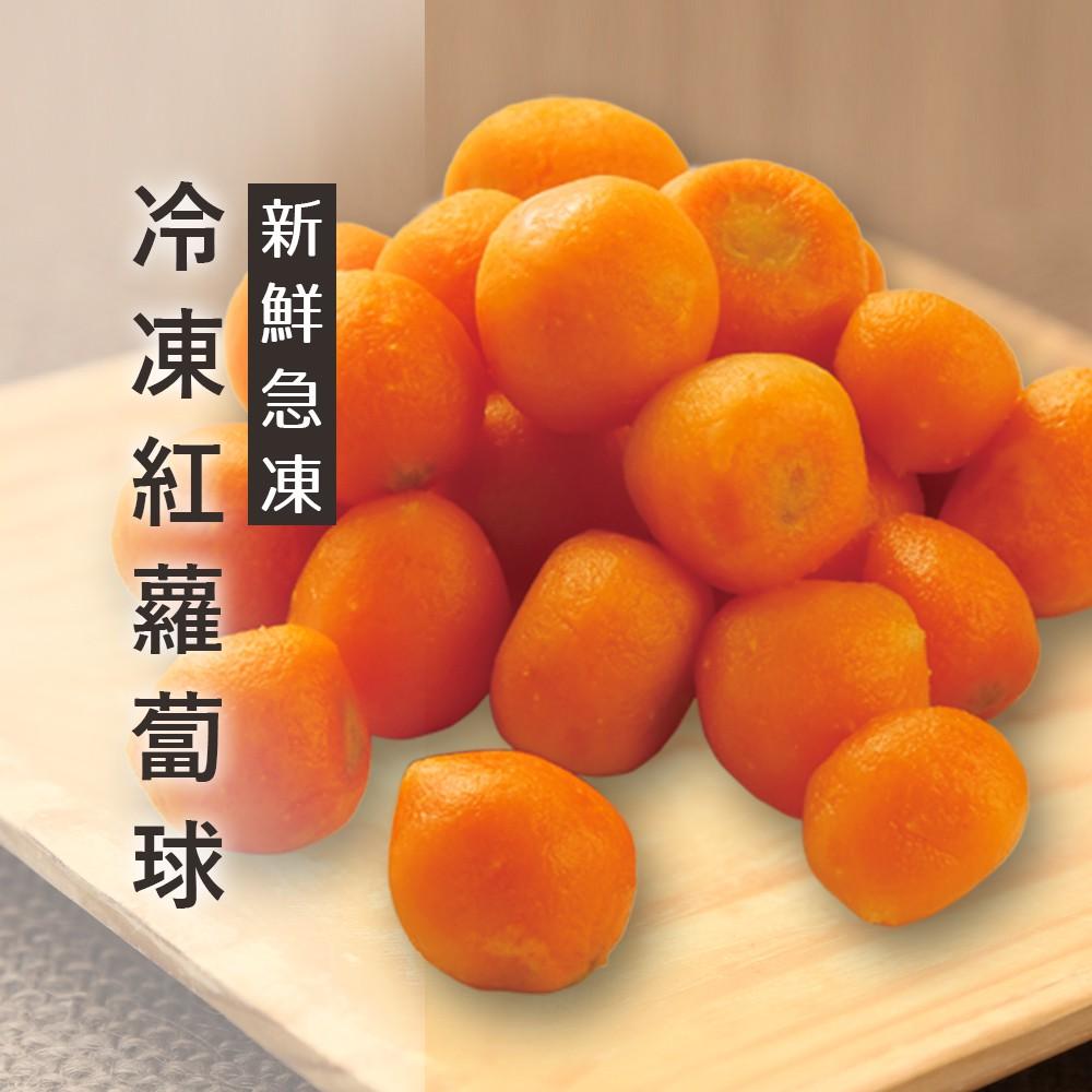 冷凍紅蘿蔔球1kg_來自歐洲 新鮮食材 安心食材 溫刀小鮮市 全館999免運 冷凍配送