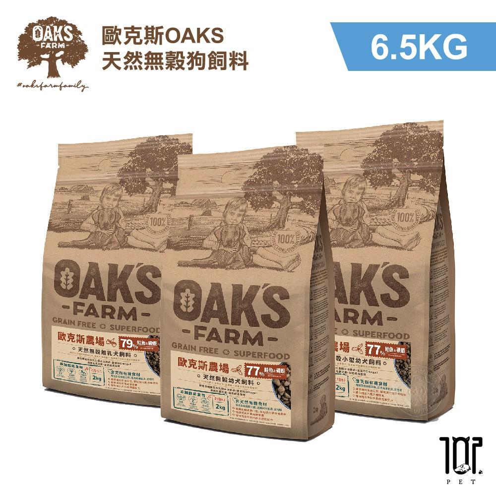 歐克斯 OAKS 天然無穀 狗飼料 6.5KG 高吸收率 低敏 有機 超級食物 單包賣場 犬飼料