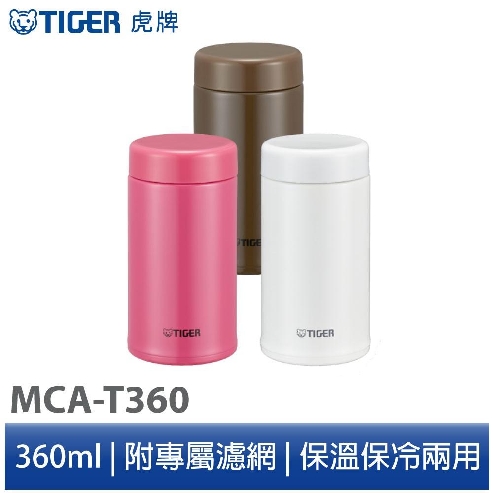 TIGER虎牌 360cc時尚泡茶隨身保溫瓶_附濾網_不鏽鋼保溫杯(MCA-T360)