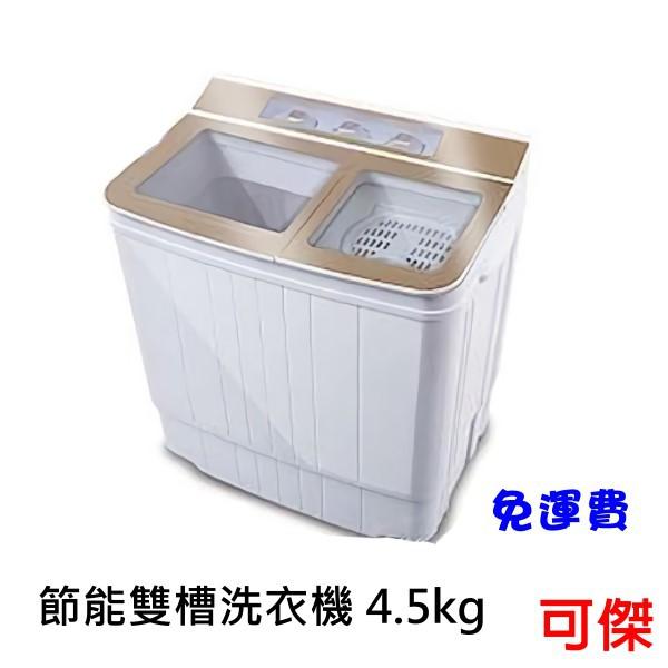 ZANWA 晶華 節能雙槽洗滌機 雙槽洗衣機 小洗衣機 洗衣機 4.5KG 歡迎 批發  零售  公司貨