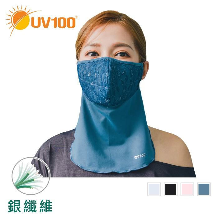 【UV100】 防曬 抗UV-銀纖維蕾絲護頸口罩(LB21425)
