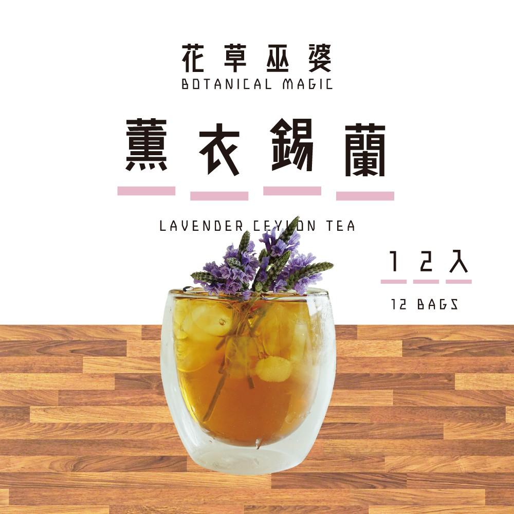 [花草巫婆]薰衣錫蘭(12入)/冷泡飲/冷泡茶