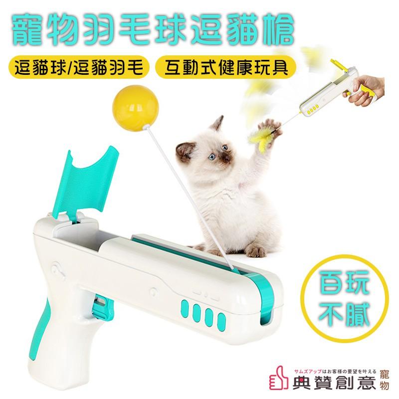 寵物羽毛球逗貓槍  逗貓球 逗貓羽毛 寵物互動玩具 逗貓棒 寵物用品 貓咪玩具 典贊創意 台灣24H快速出貨