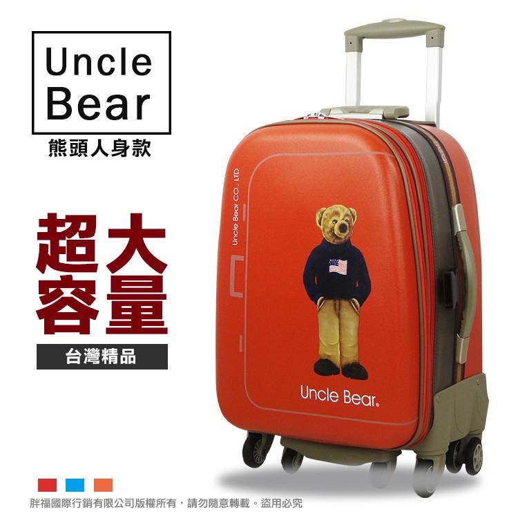 UNCLE BEAR 熊熊叔叔 行李箱 28吋 旅行箱 熊熊先生 可加大 MIT台灣製 防潑水 送好禮