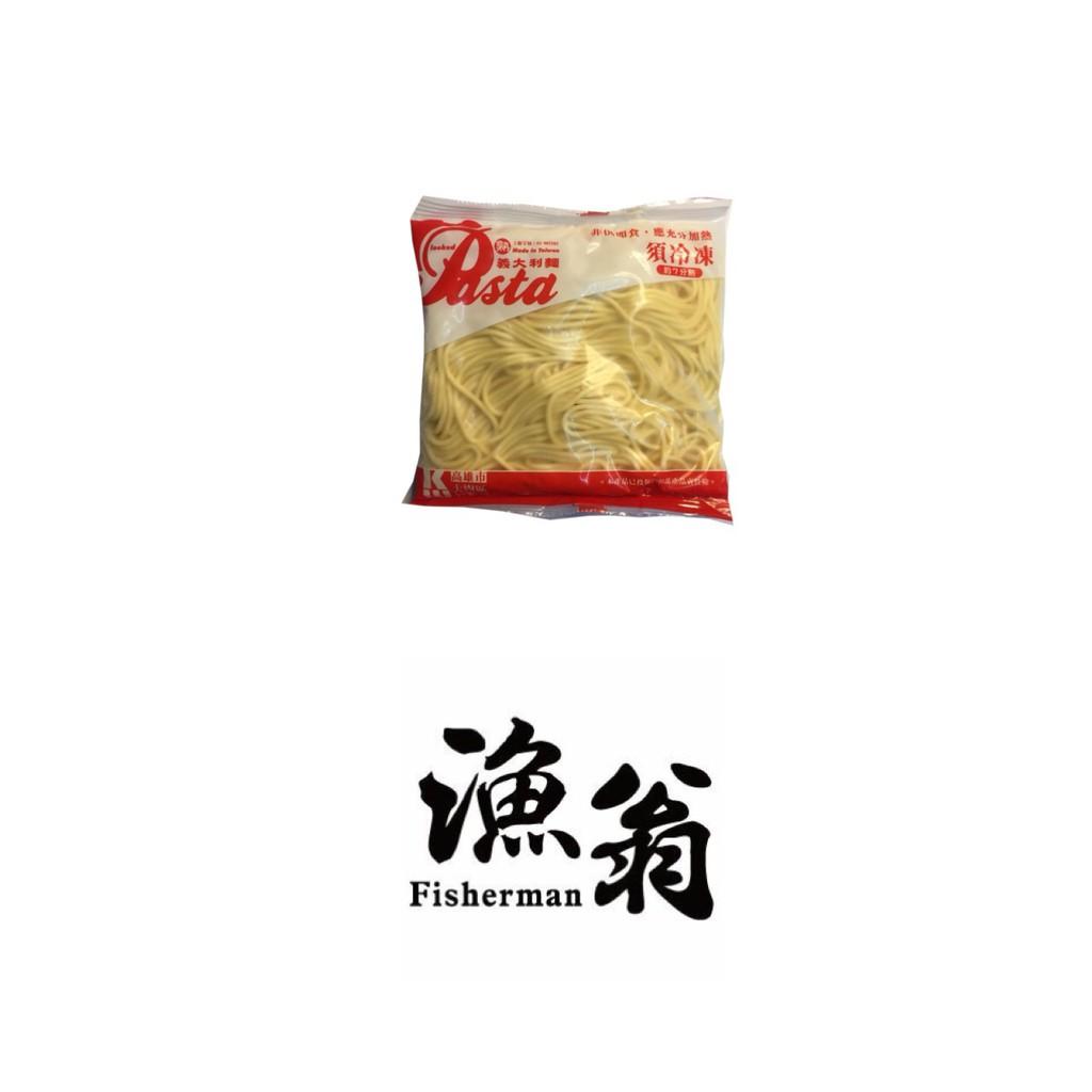【嘉義漁翁|義大利麵|0.18 】