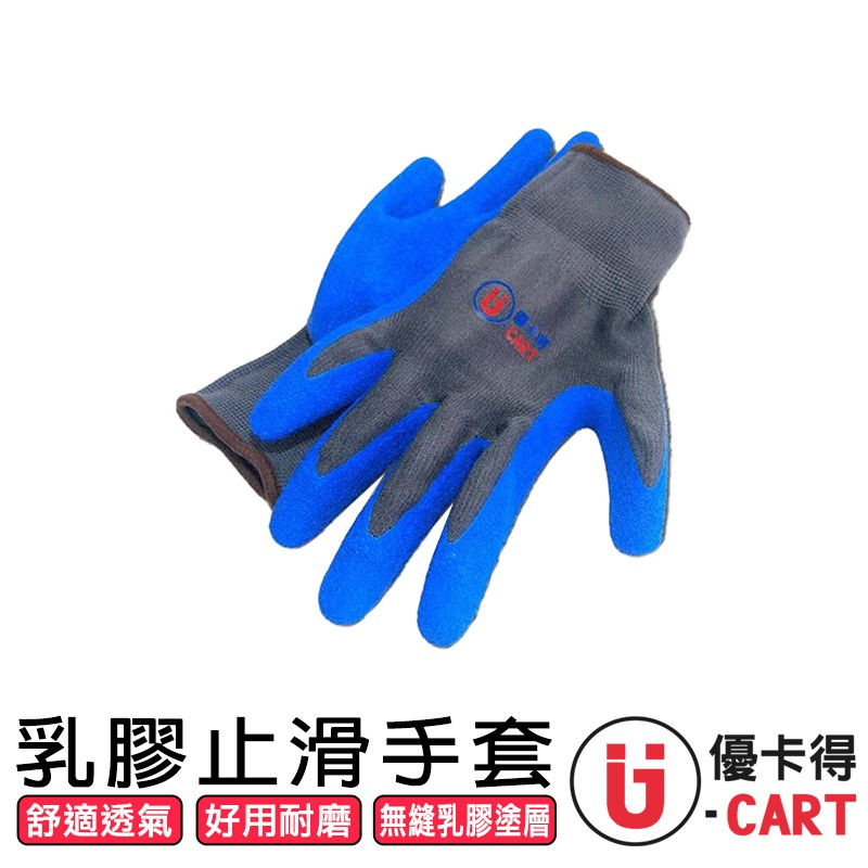 【U-CART】乳膠止滑手套 止滑手套 耐磨手套 園藝手套 工作手套 優卡得