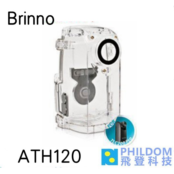 Brinno ATH120 縮時攝影機戶外防水盒 TLC200PRO可用 公司貨