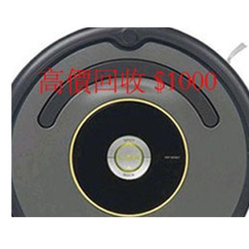 到府高價回收壞掉的 iRobot 吸塵器掃地機 Roomba 500 600 700 800 900 吸塵器