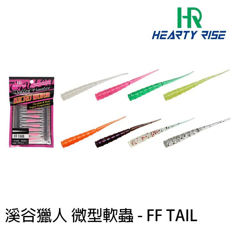【獵漁人】HR漁拓 溪谷獵人 FF TAIL 1.3吋 軟蟲假餌  一色10入 8色可選