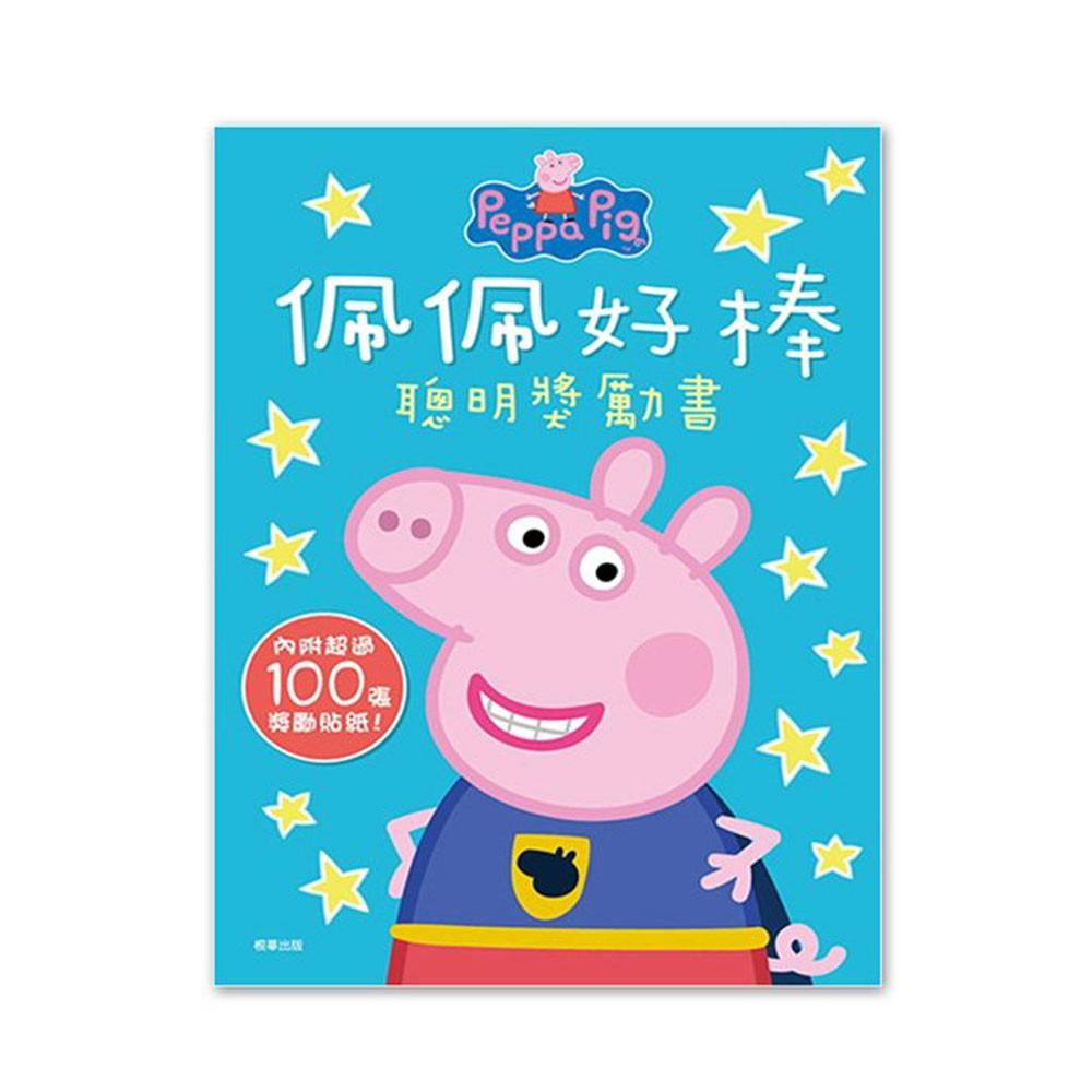 【京甫】粉紅豬小妹佩佩好棒聰明獎勵書-168幼福童書網