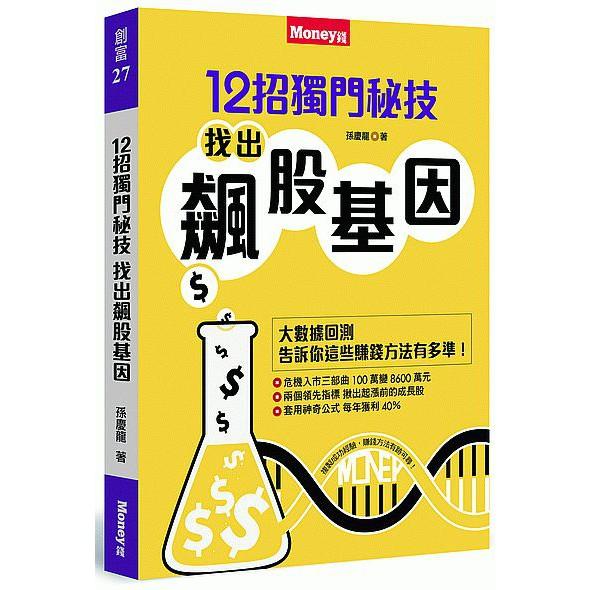 12招獨門秘技,找出飆股基因<啃書>