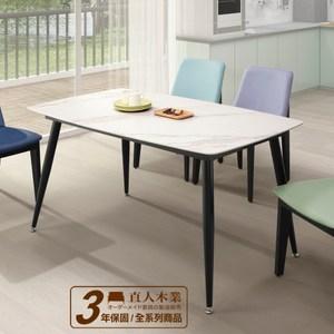 直人木業-LARA130/80公分高機能材質陶板桌(兩種面板可選擇)白雲端