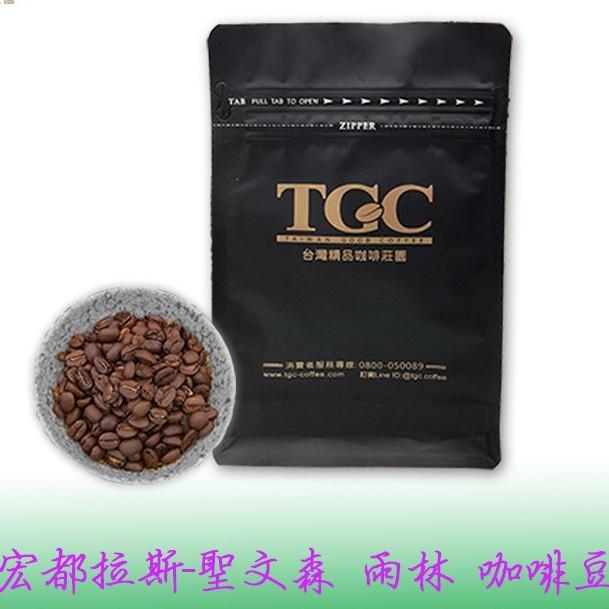 【TGC】 聖文森-熱帶雨林認證咖啡豆 227g,接單新鮮烘培,100%阿拉比卡