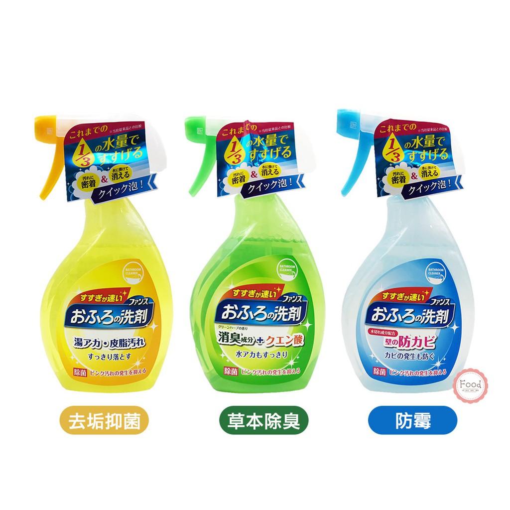 日本 第一石鹼 浴室清潔噴霧泡380ml(除臭/抑菌/防霉)