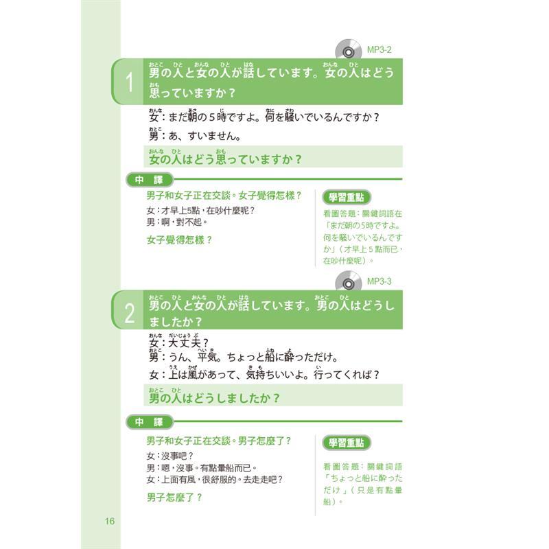 合格攻略:新日檢N3聽力解說版(附MP3)[79折]11100886515