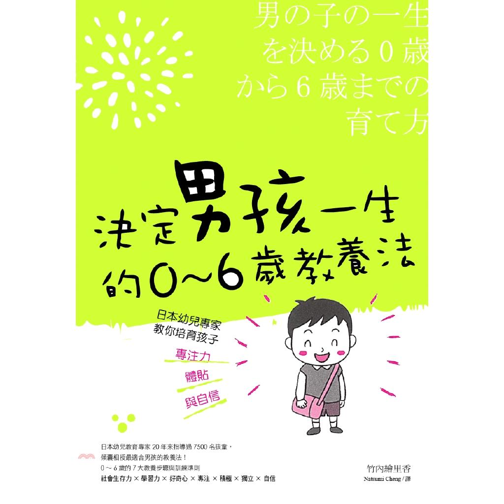 《大好書屋》決定男孩一生的0~6歲教養法:日本幼兒專家教你培育孩子專注力、體貼與自信[79折]