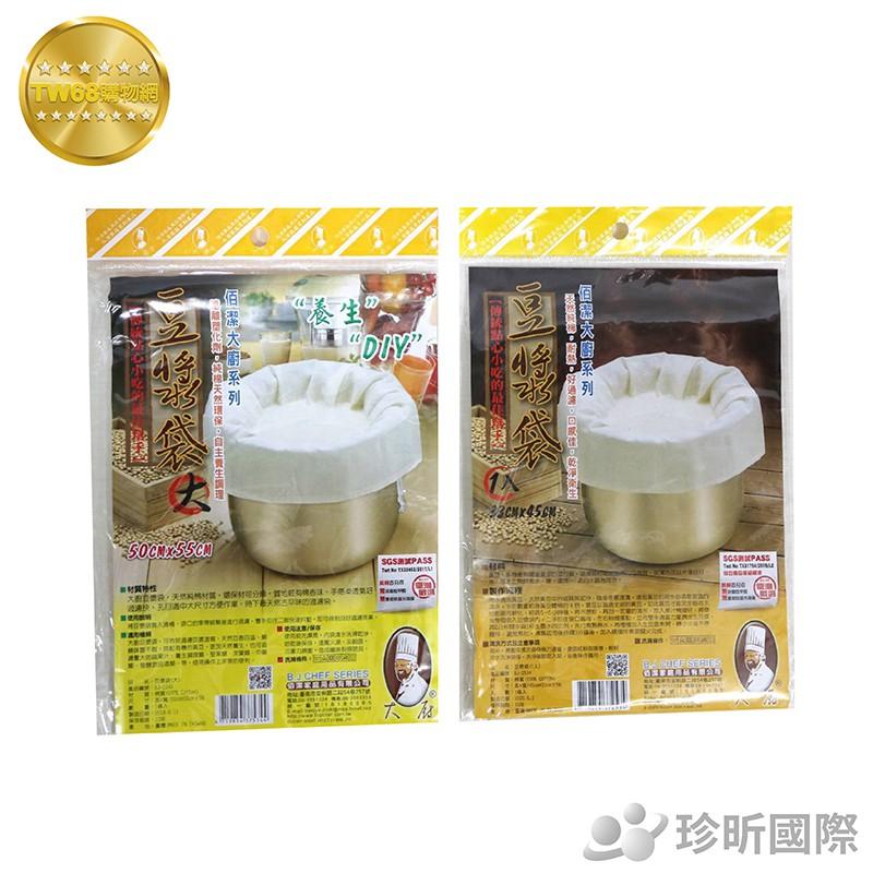 豆漿袋 台灣製 兩款可選 長約45-50cmx寬約33-55cm 料理袋 滷包袋 中藥袋 藥材袋【TW68】