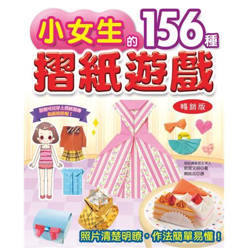 小女生的156種摺紙遊戲(暢銷版)[7折]11100873530