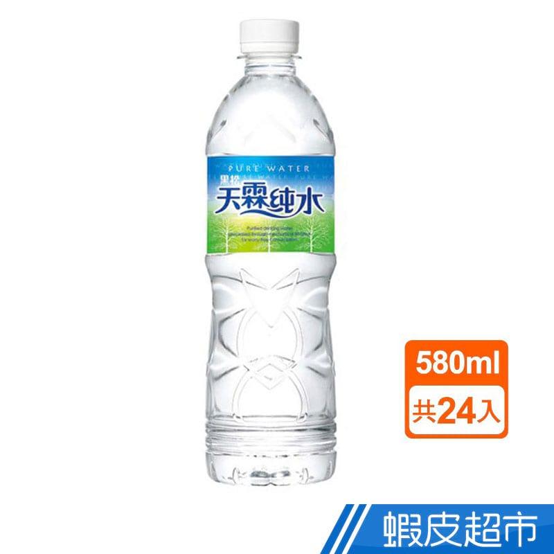 黑松 天霖純水 礦泉水 瓶裝水 580ml 24入組 現貨 蝦皮直送