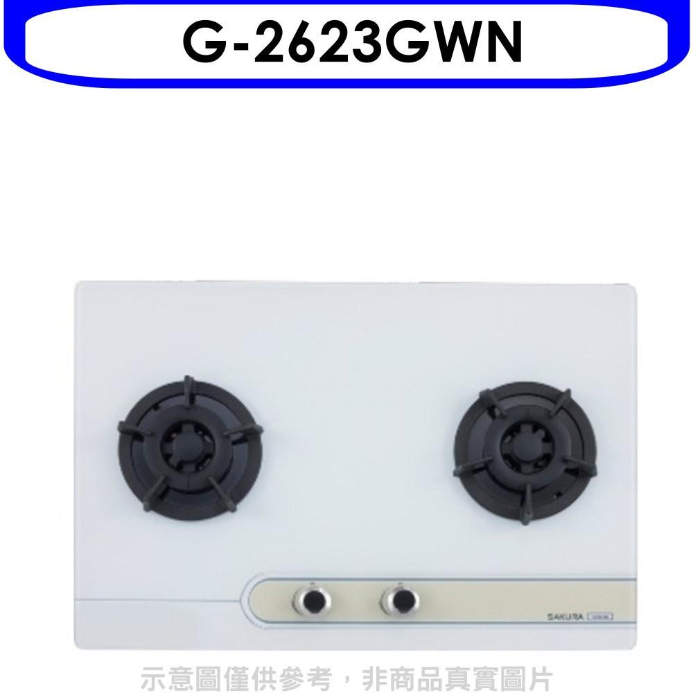 櫻花 雙口檯面爐白色(與G-2623GW同款)瓦斯爐天然氣G-2623GWN 廠商直送