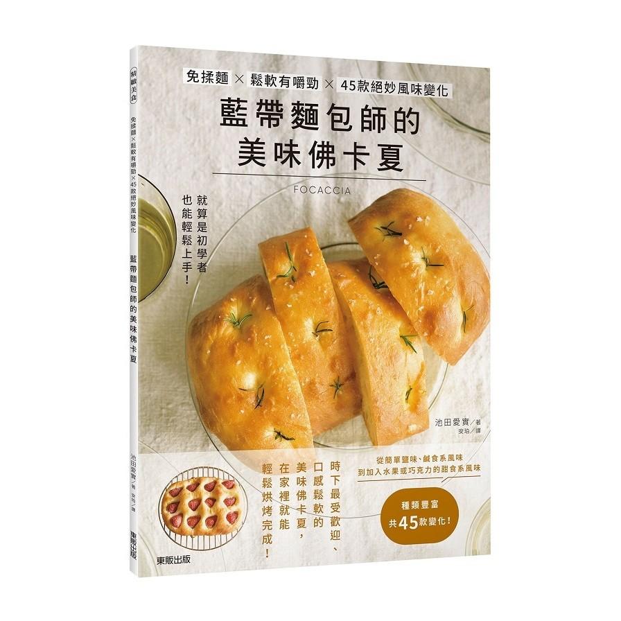 藍帶麵包師的美味佛卡夏:免揉麵×鬆軟有嚼勁×45款絕妙風味變化