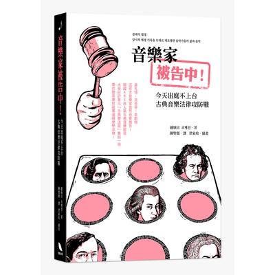 音樂家被告中(今天出庭不上台古典音樂法律攻防戰)