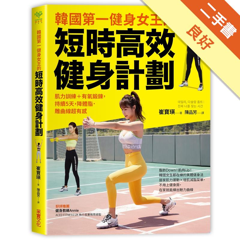 韓國第一健身女王的短時高效健身計劃:肌力訓練+有氧鍛鍊,持續5天,降體脂.雕曲線超有感[二手書_良好]5547