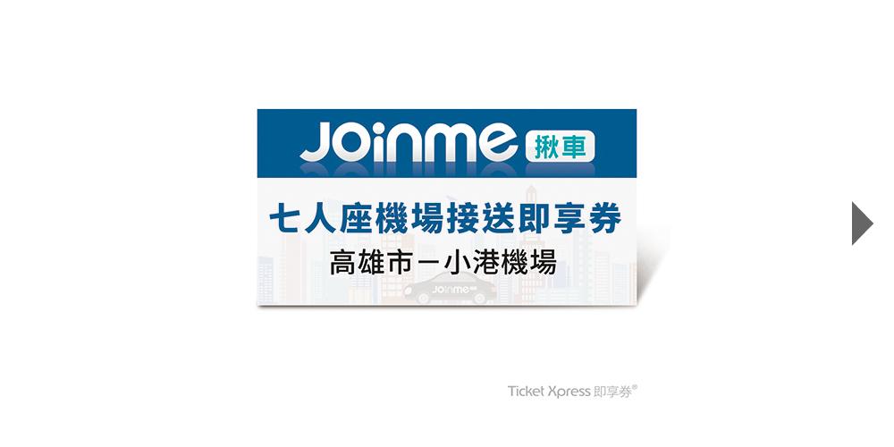 JoinMe機場接送即享券(高雄市 小港機場)