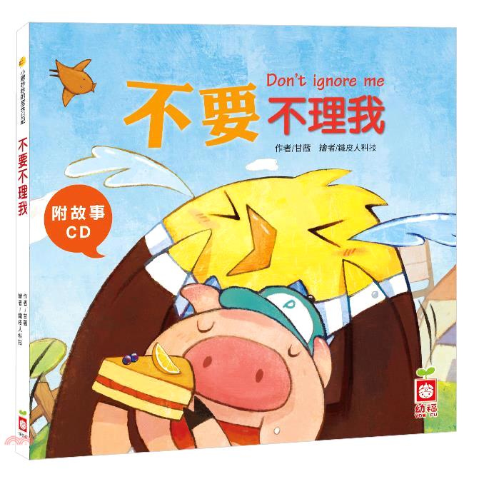 《幼福文化》小雞妙妙的成長日記:不要不理我(精裝)[53折]