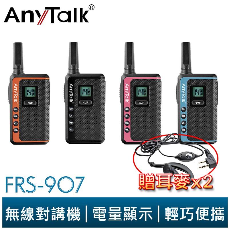 【AnyTalk】FRS-907 免執照 無線對講機 (一組兩入) 贈耳麥 可USB供電 輕巧 顯示電量 馬卡龍色