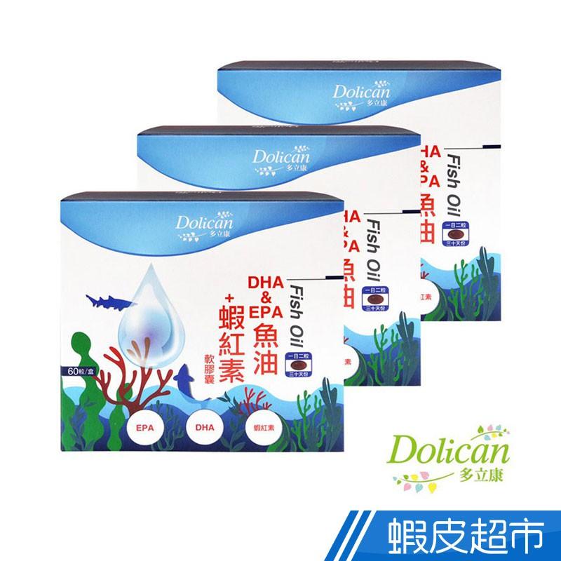 多立康 DHA&EPA+蝦紅素魚油軟膠囊 3瓶組 60粒/瓶 x3瓶 廠商直送 現貨