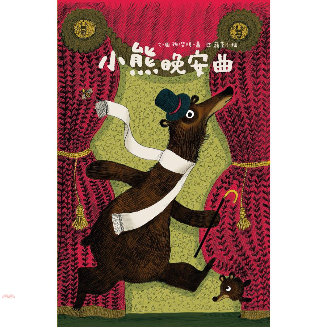 《小魯文化》小熊晚安曲(精裝)[79折]