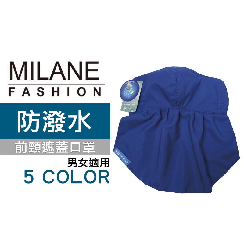 【現貨】台灣製造 口罩/防曬/抗UV/防潑水口罩/立體結構/前罩遮頸口罩/口罩/騎車必備