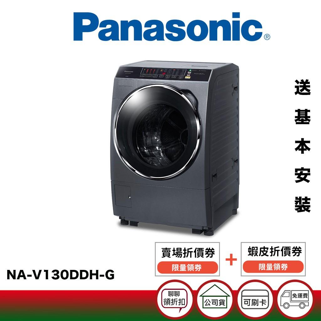 Panasonic 國際 NA-V130DDH 13KG 滾筒 洗衣機