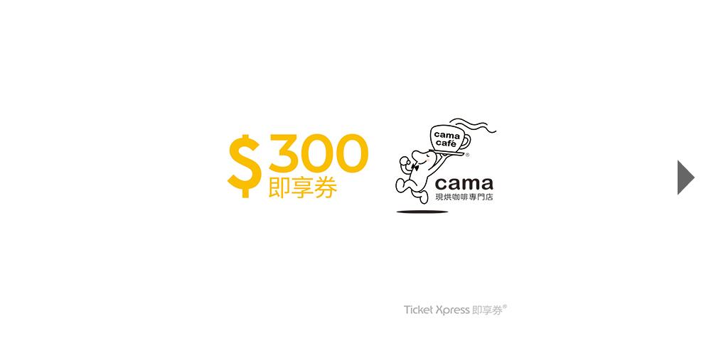 cama café即享券300元(餘額型)
