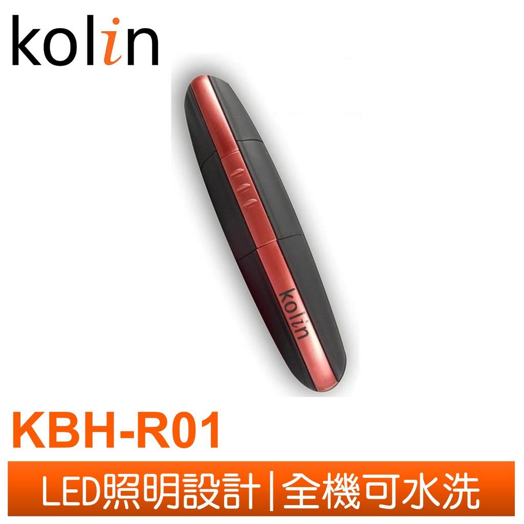 Kolin  時尚水洗鼻毛刀 KBH-R01 歌林公司貨